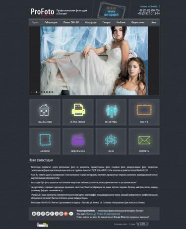 Професійна фотостудія – ProFoto Digital Center