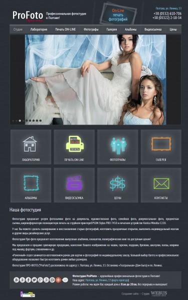 Профессиональная фотостудия - ProFoto Digital Center