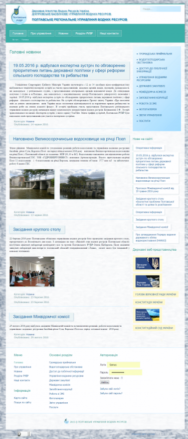 Сайт Полтавського Регіонального Управління Водних Ресурсів