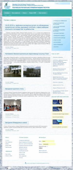 Сайт Полтавского Регионального Управления Водных Ресурсов