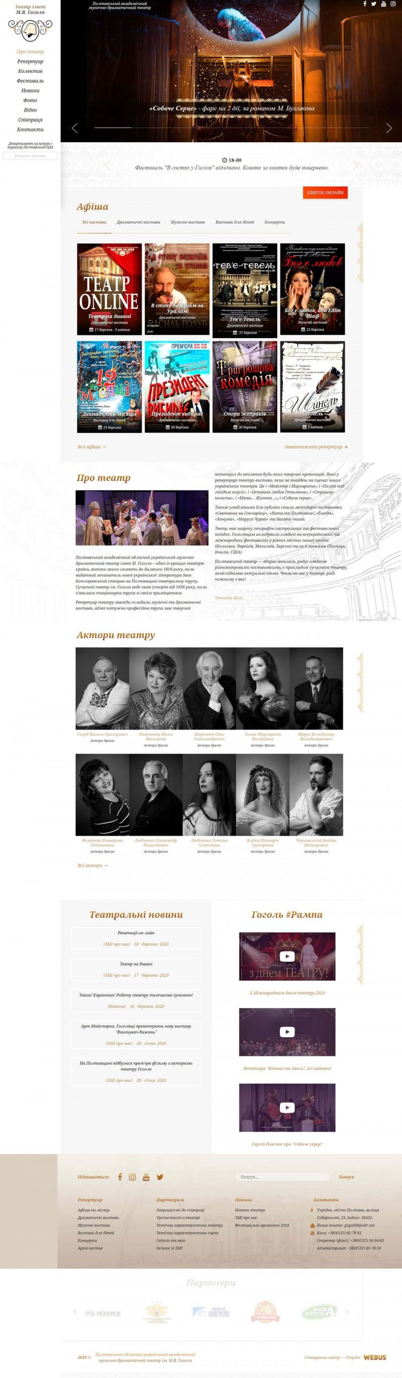 Сайт Полтавского театра имени Н.В. Гоголя