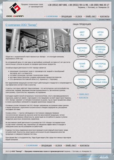 Официальный сайт компании - ООО Билар