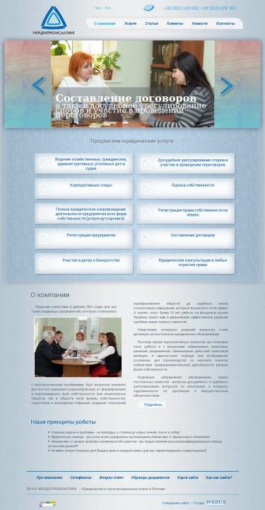 Cайт юридичної компанії «УкрЦентрКонсалтинг»