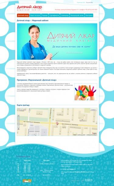Сайт медицинского кабинета «Дитячий лікар»