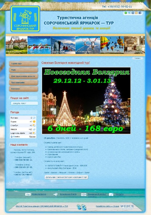 Сайт туристичної агенції «Сорочинський ярмарок-тур»