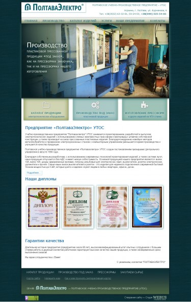 Офіційний веб-сайт навчально-виробничого підприємства «Полтаваелектро» УТОС.