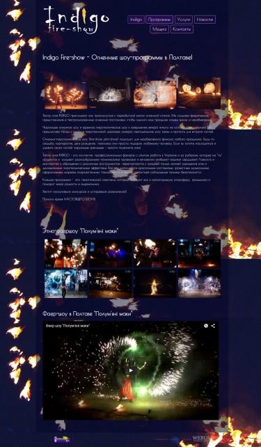 Сайт театра огня «Indigo Fire-Show»