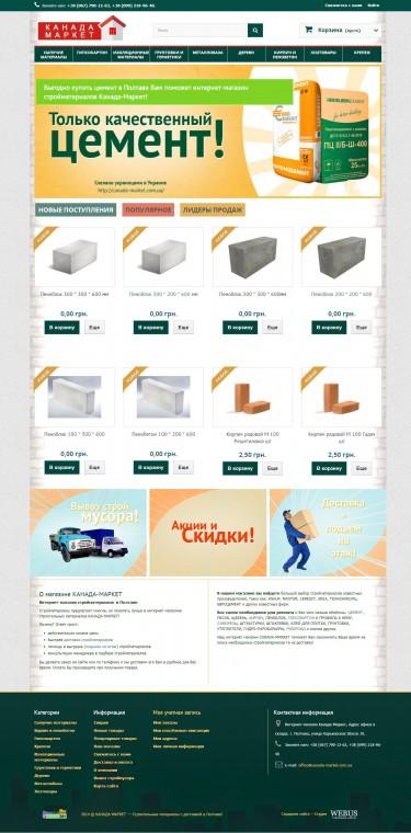 Интернет-магазин стройматериалов КАНАДА-МАРКЕТ