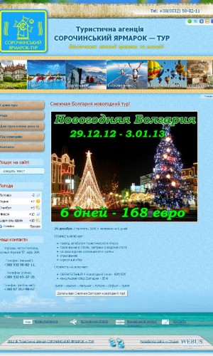 Cайт туристической агенции «Сорочинський ярмарок-тур»