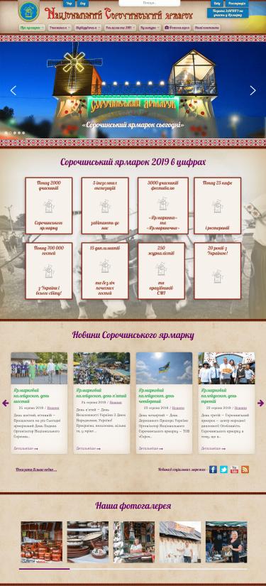 Официальный сайт Национальной Сорочинской ярмарки
