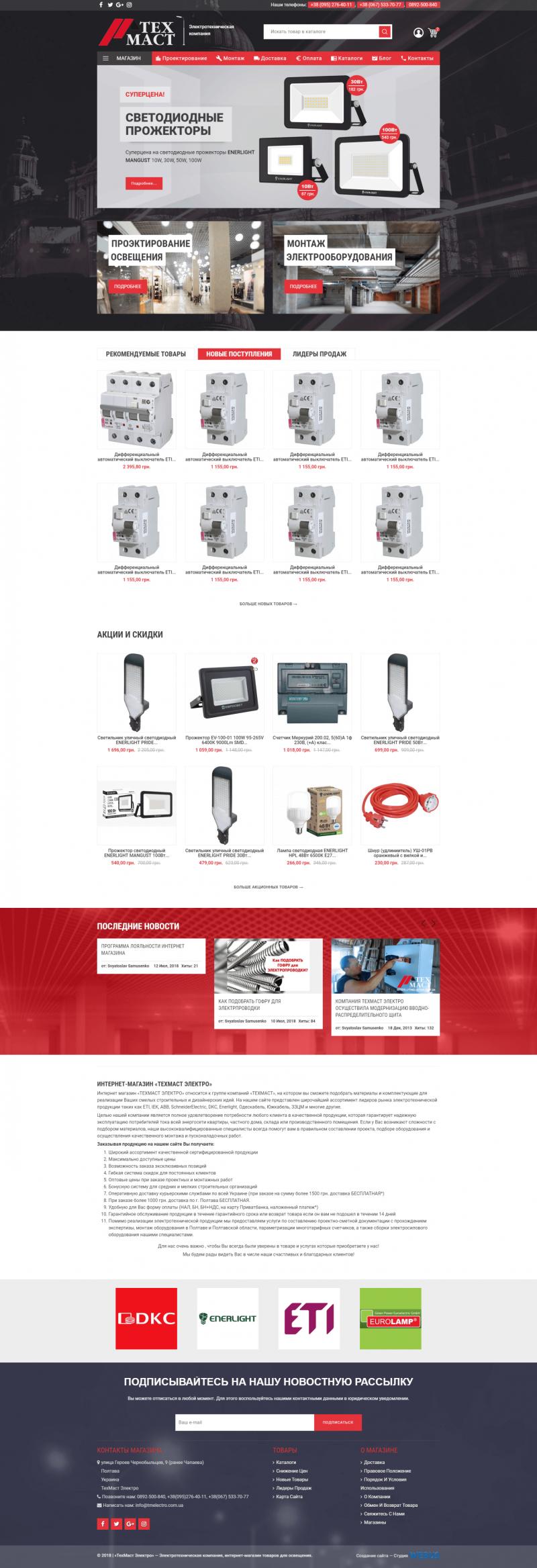 «ТехМаст Электро» — электротехническая компания, интернет-магазин товаров для освещения