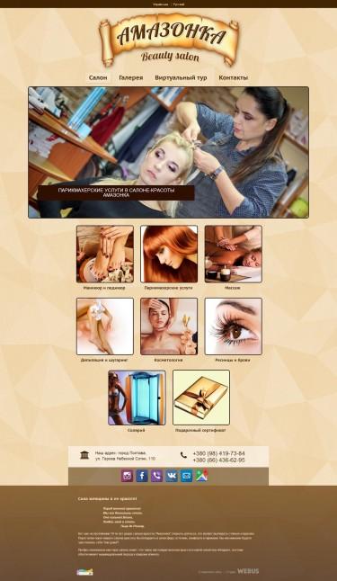 Сайт салону-краси «АМАЗОНКА»