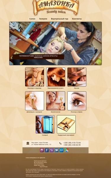 Сайт салона-красоты «АМАЗОНКА»