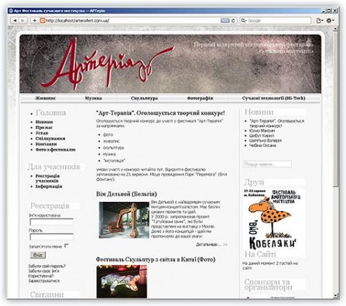 Сайт Арт-фестивалю сучасного мистецтва