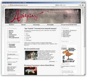 Сайт полтавского арт-фестиваля
