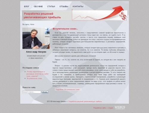 Блог незалежного консультанта Олександра Аверіна