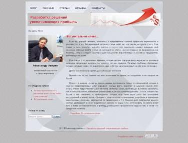 Блог независимого консультанта Александра Аверина