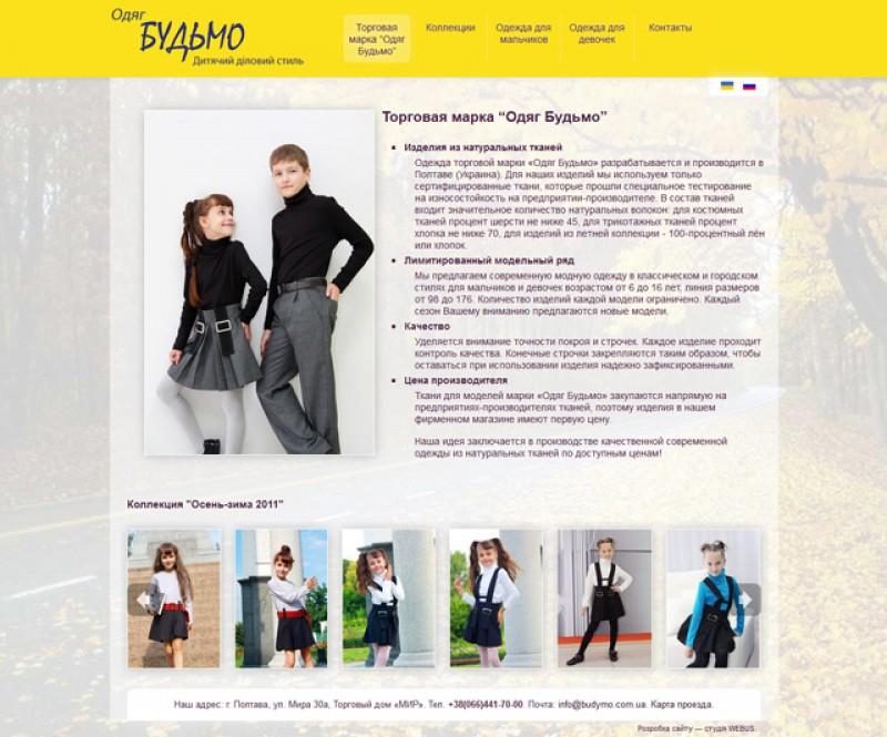 Сайт-каталог торгової марки «Одяг будьмо»