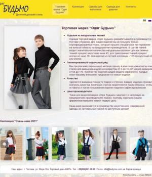 Cайт торговой марки «Одяг будьмо»
