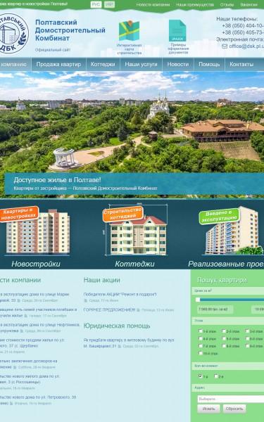 Сайт Полтавского Домостроительного Комбината