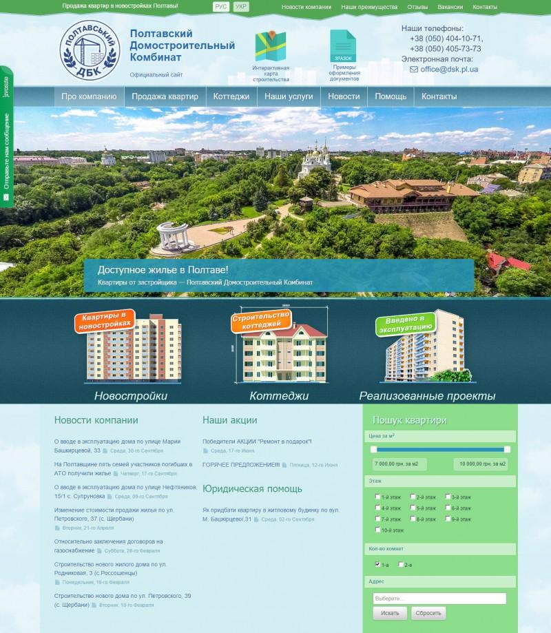 Сайт Полтавського Домобудівного Комбінату