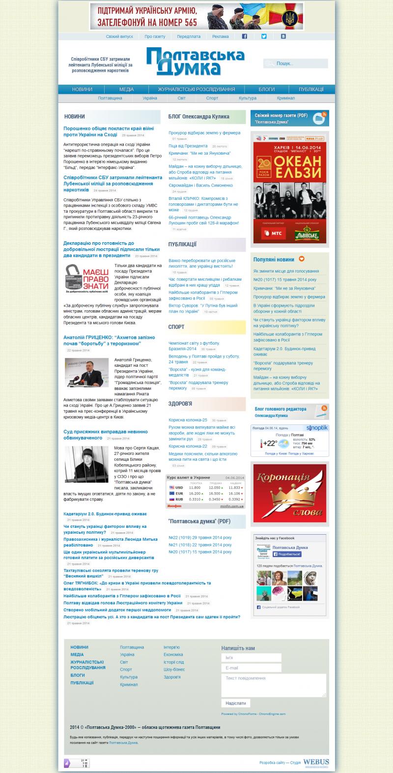 Сайт газеты «Полтавська Думка»