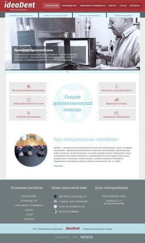 Официальный сайт зуботехнической лаборатории – IdeaDent