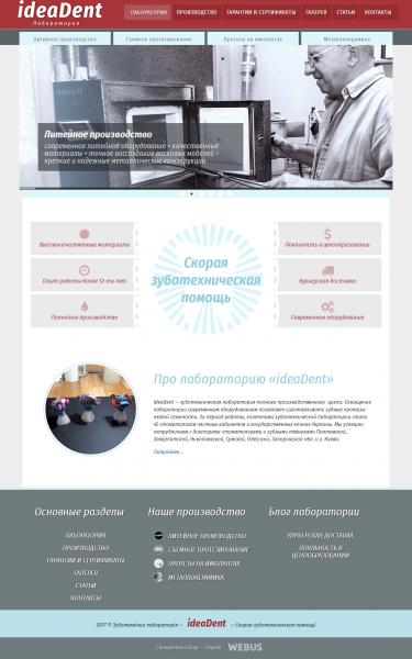 Сайт зуботехнічної лабораторії – ideaDent