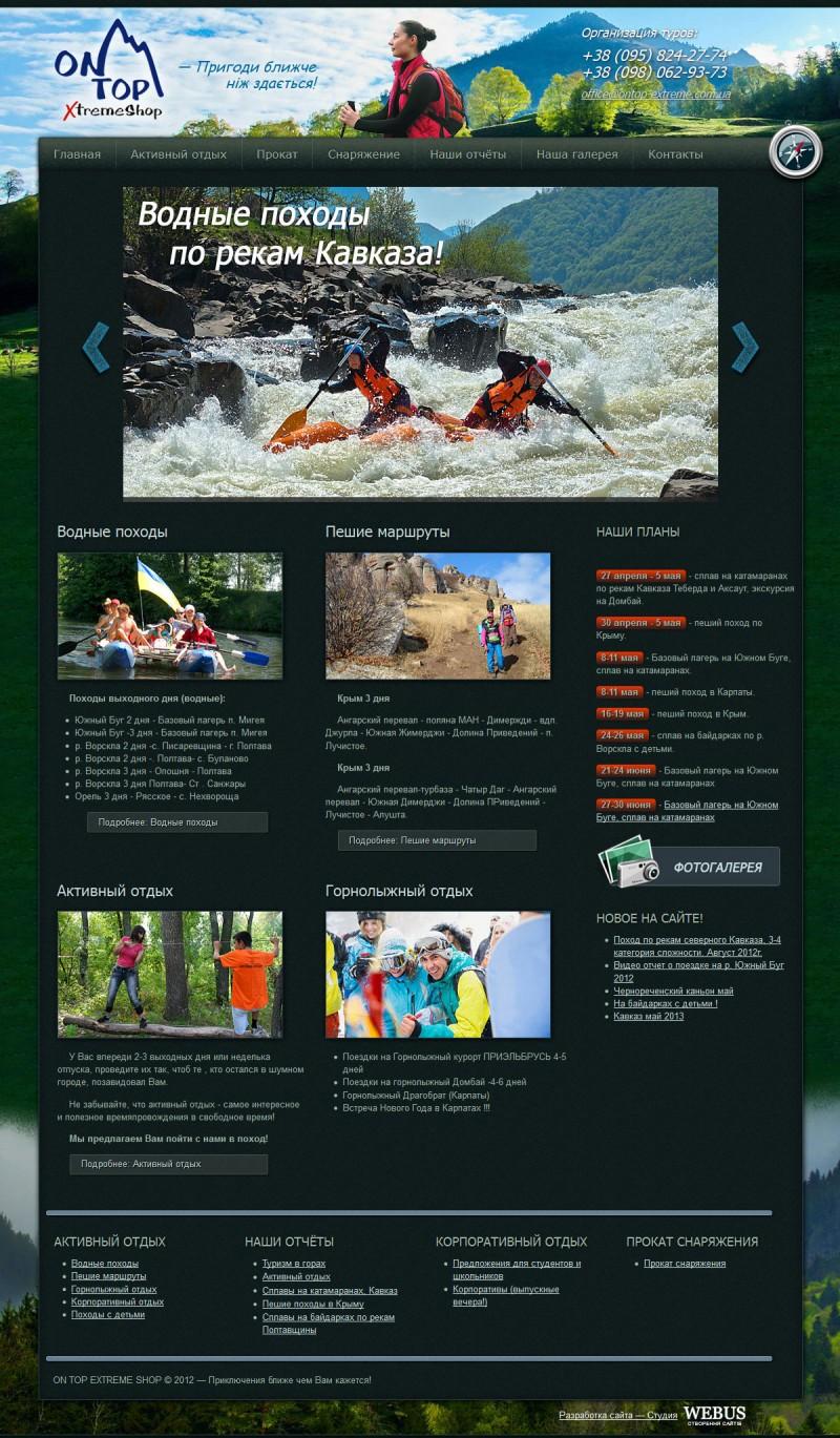 Сайт команды инструкторов