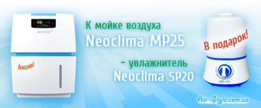 Баннера для интернет-магазина Air-style.com.ua