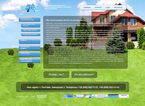 Сайт компанії Newlend Pro