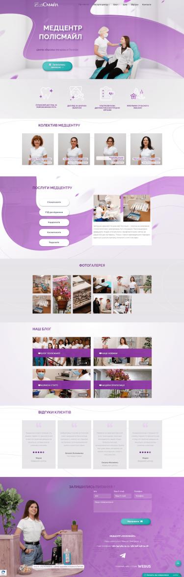 Розробка сайту центру здоров'я та краси «ПоліСмайл»