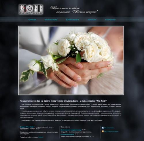 Розроблено сайт студії Pro-Kadr