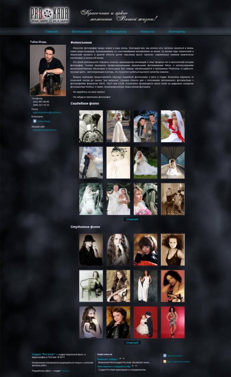 Разработан сайт для студии Pro-Kadr