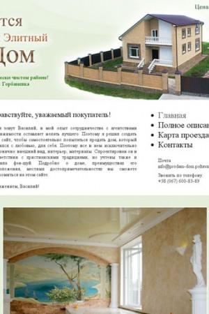 Рекламный сайт