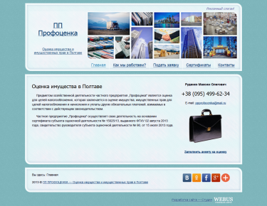 Сайт ПП Профоценка