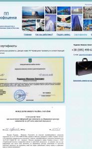 profocenka.com.ua-4.png