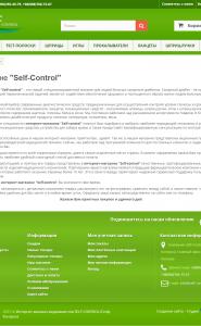 self-control.com.ua-9.png