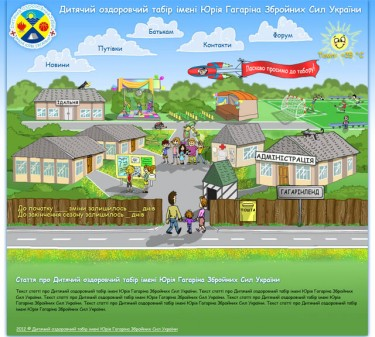 Выполнены работы по разработке дизайна сайта детского лагеря