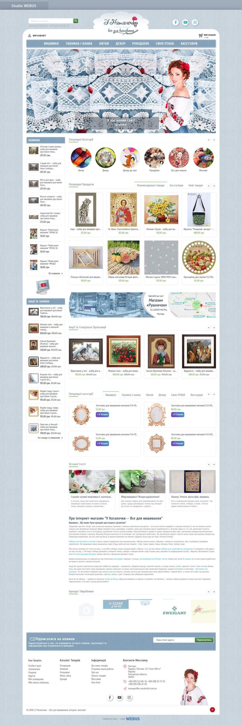 Интернет-магазин товаров для вышивания – У Наталочки