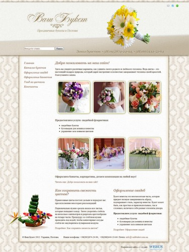 Сайт продажи цветов