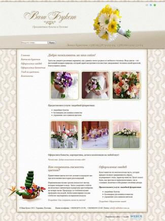 Сайт продажу квітів