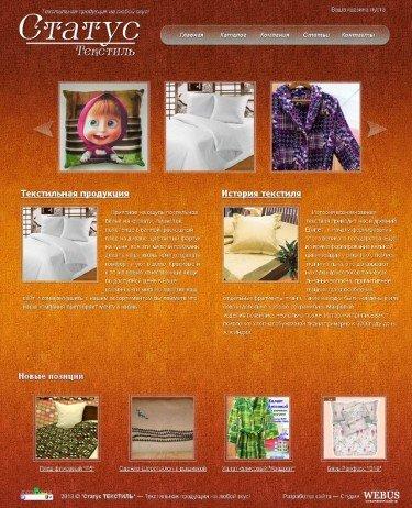 Официальный сайт «Статус-Текстиль»