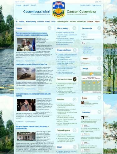 Інформаційно-розважальний портал Семенівського регіону