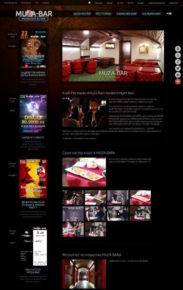Сайт клубу-ресторану
