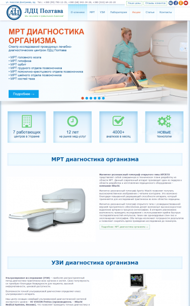 Сайт діагностичного центру - ЛДЦ Полтава