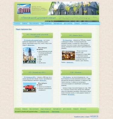 Офіційний сайт ПП «Ланнівський цукровий завод»