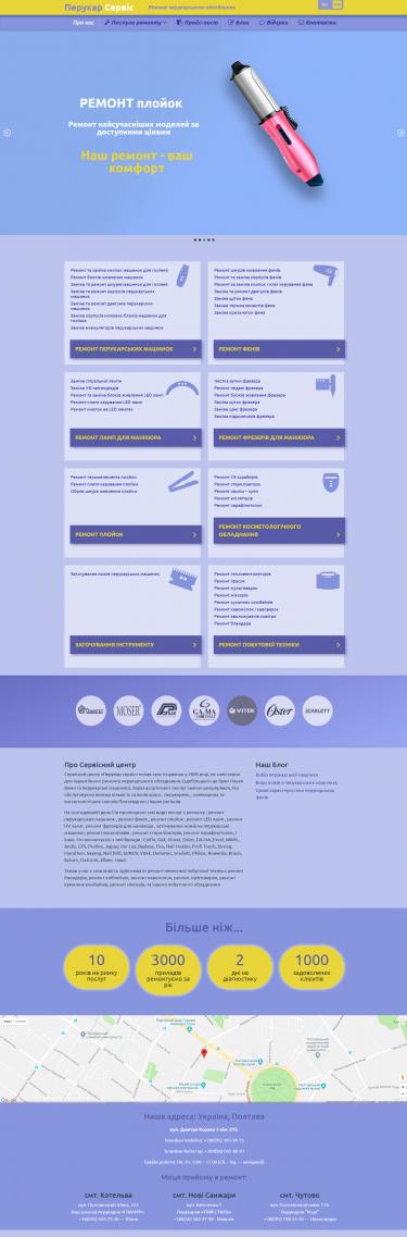 Сайт сервісного центру «Перукар-Сервіс»