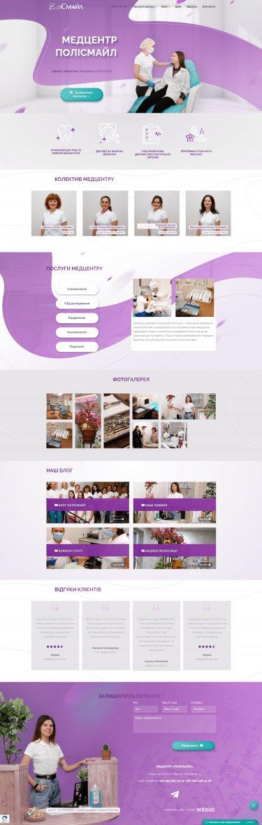 Разработка сайта центра здоровья и красоты «ПолиСмайл»
