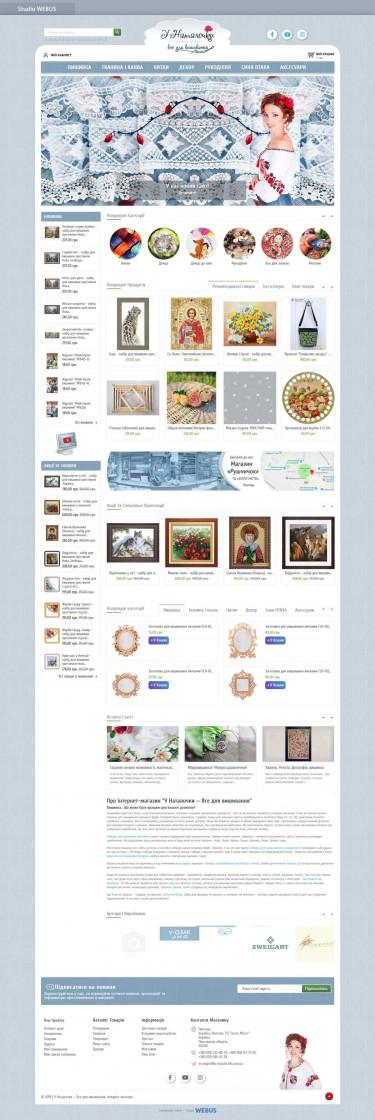 Інтернет-магазин товарів для вишивання «Stitch House Market»